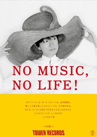 「NO MUSIC, NO LIFE!」小沢健二