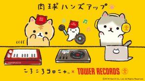 『ころころコロニャ × TOWER RECORDS』キービジュアル