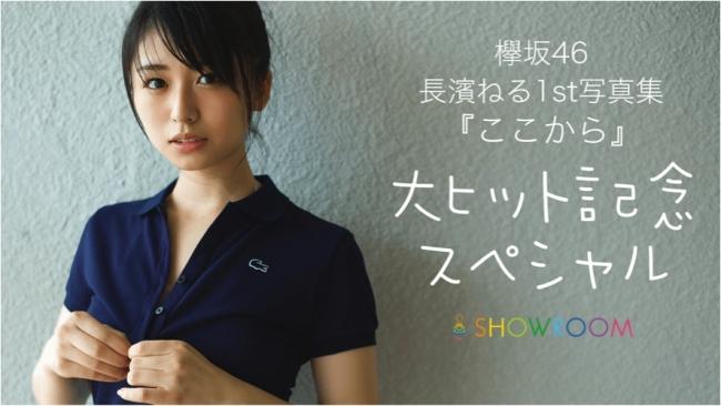欅坂46 長濱ねる1st写真集『ここから』大ヒット記念!SHOWROOM特番配信決定!写真集未公開カットも