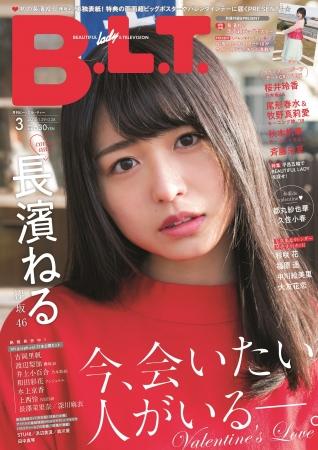 「B.L.T.2018年3月号」(東京ニュース通信社刊)
