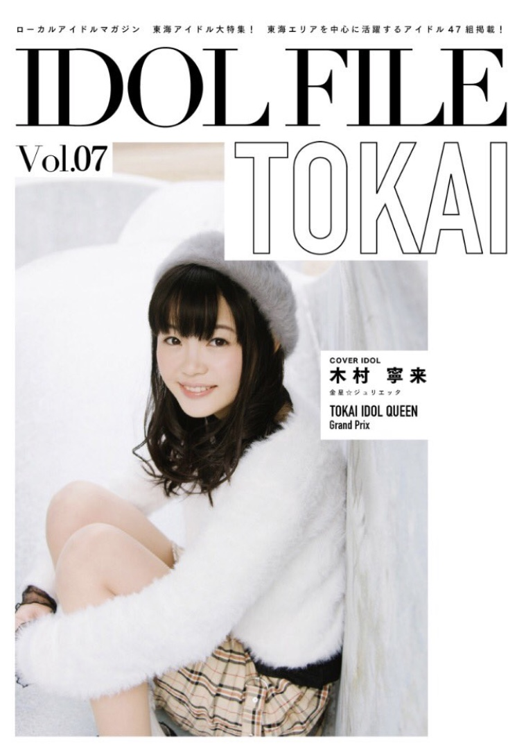 TOKAI IDOL FILE