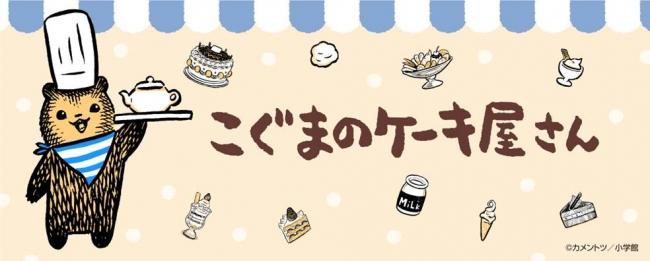 「こぐまのケーキ屋さん」の書籍発売記念!期間限定のカフェ 「こぐまのケーキ屋さん」 が開催決定!