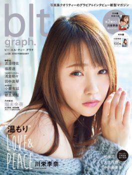 「blt graph. vol.28」(東京ニュース通信社刊)