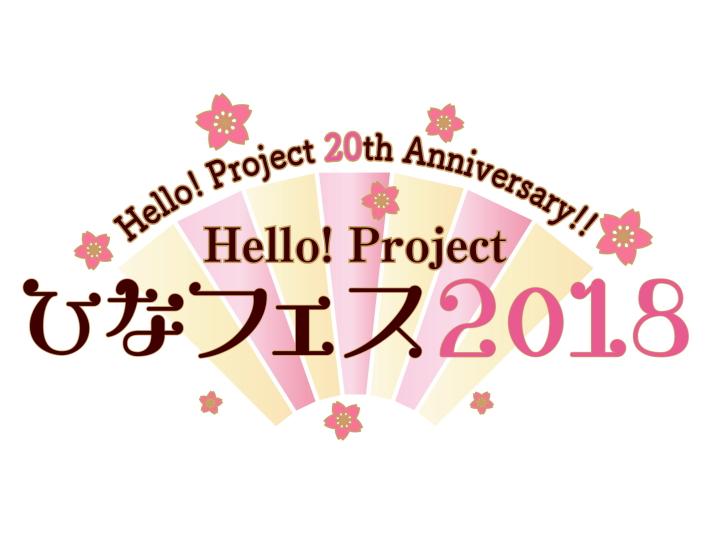 20 周年のハロプロ!『Hello! Project ひなフェス 2018 』4 月1日夜公演を独占生中継! 『ハロプロカウントダウン 2017→2018』も放送
