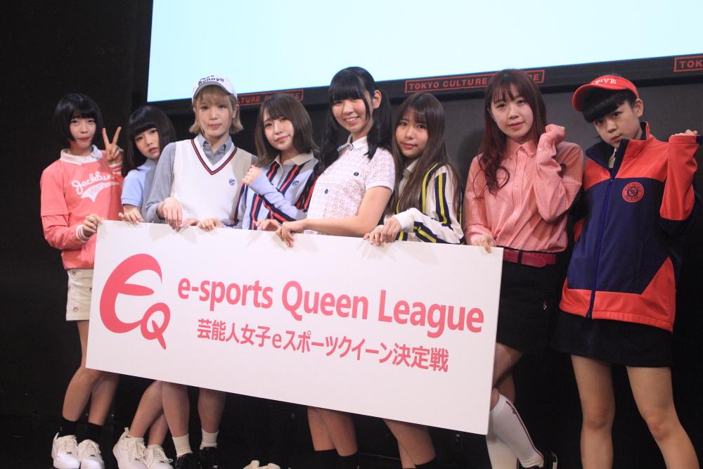 女性タレントeスポーツ「EQリーグ」組み合わせ抽選会にてX21、東宝ガールズ、DS☆ゲーム部からコメント!注目の選手は??