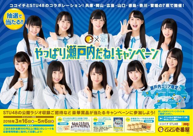 STU48と地域限定スペシャル企画「CoCo壱番屋×STU48」初コラボキャンペーン!スペシャルムービーも!
