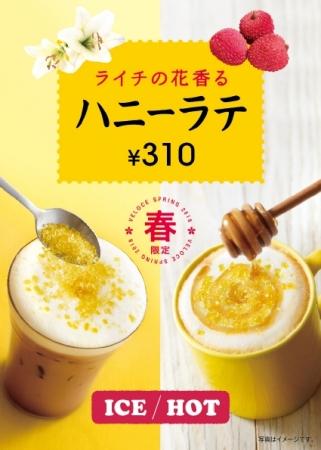 カフェ・ベローチェにライチのはちみつ使用の「ハニーラテ」登場!4月2日(月)から期間限定