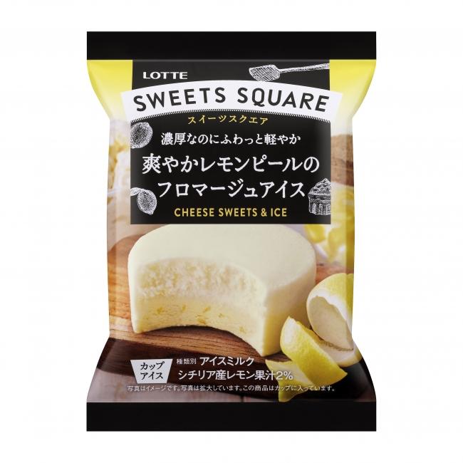 「アイス×チーズスイーツ・果実ケーキ・エクレア」!ハイブリッド・スイーツ メニュー「スイーツスクエア」新商品3品同時発売!