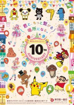 10周年記念 メインビジュアル