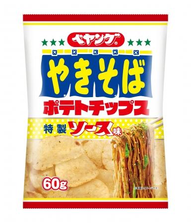 「ポテトチップス ペヤングやきそば 特製ソース味」3月28日(水)よりアミューズメント専用景品として登場!