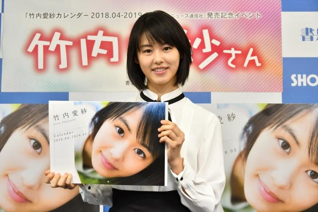 「竹内愛紗カレンダー2018.04-2019.03」(東京ニュース通信社刊)