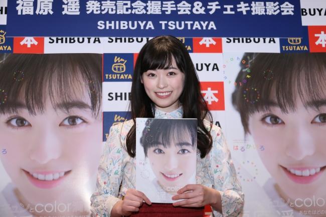 福原遥1stフォトブック「はるかいろ」 (東京ニュース通信社刊)