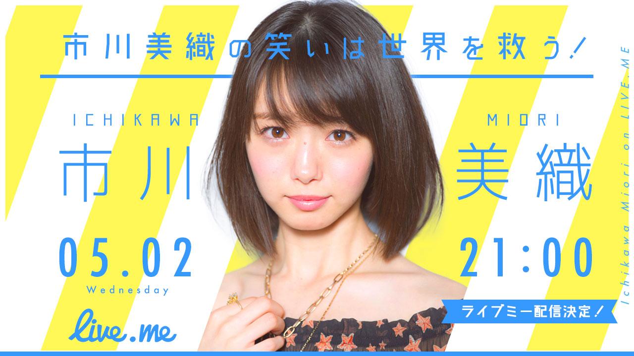 市川美織が「Live.me」レギュラー配信決定!!初回はNMB48卒業公演翌日「市川美織の笑いは世界を救う!」