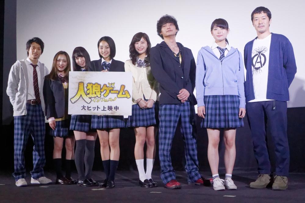 映画『人狼ゲーム インフェルノ』初日舞台挨拶!武田玲奈、小倉優香、上野優華らキャストで人狼ゲームも