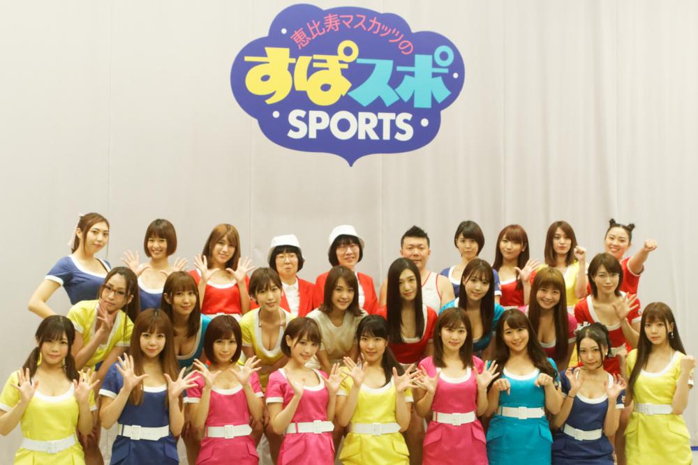 新番組「恵比寿マスカッツのすぽスポSPORTS」!オリジナル新競技は予想外の熱い展開へ!!