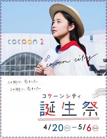 コクーンシティ開業3周年の新イメージキャラクターに堀田真由!新TVCMオンエア&トークショー開催!