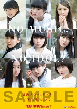 タワレコアイドル企画「NO MUSIC, NO IDOL?」ポスターにアイドルネッサンスが登場