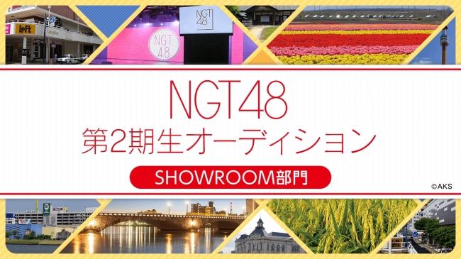 「NGT48 第2期生オーディション」SHOWROOM部門!4月16日(月)より候補者達が個人配信を開始!