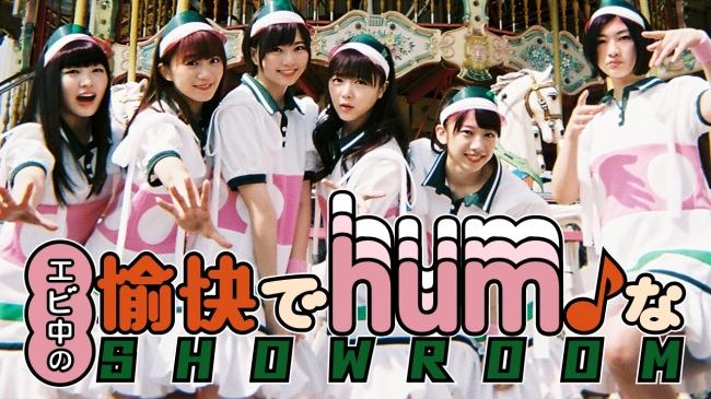 私立恵比寿中学のSHOWROOMレギュラー番組が4月18日スタート!「エビ中の愉快でhumhumhum♪なSHOWROOM」