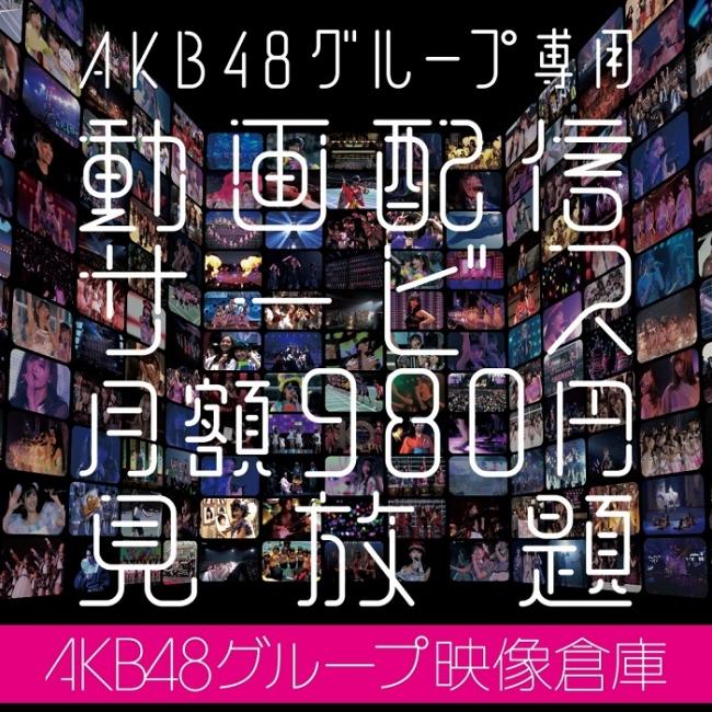 「AKB48グループ映像倉庫」サービス開始!スタートから約1,000本に及ぶAKB48グループの映像を一挙にラインアップ!