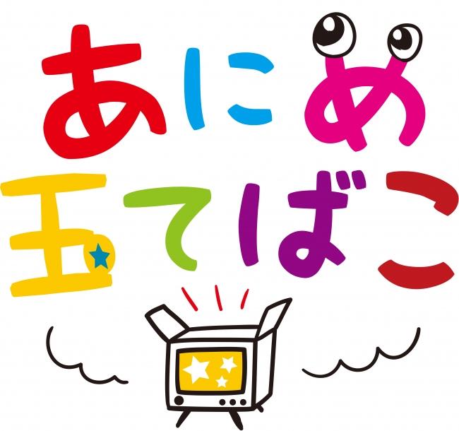 『きょうのしんじょう君』『Commander Clark』ほか、テレビ埼玉 新アニメ枠「あにめ玉てばこ」スタート!
