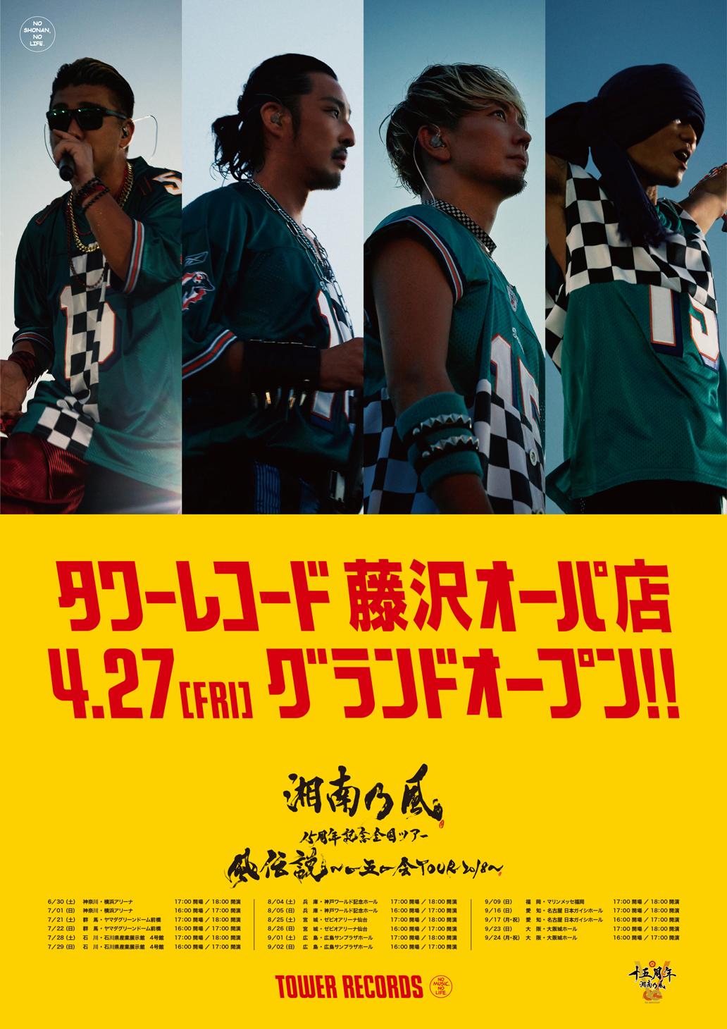 約2年半ぶりの再出店「タワーレコード藤沢オーパ店」が4月27日オープン!アプガ(2)、WHY@DOLLのイベントも