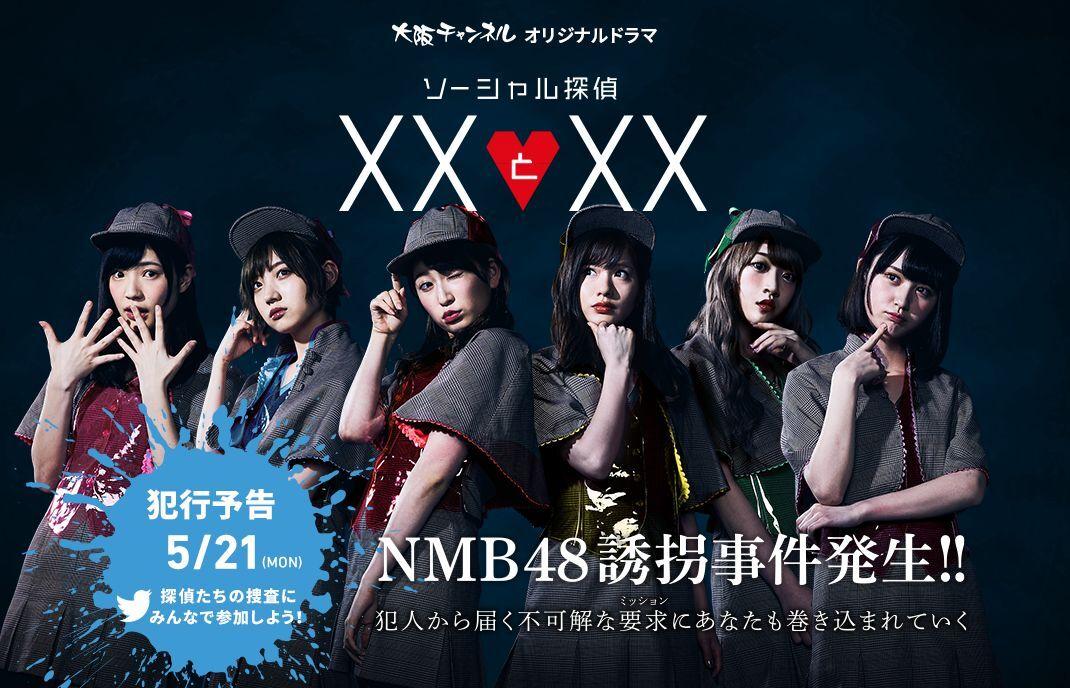 NMB48メンバー主演・視聴者参加型「ソーシャル探偵 ××と××」告知動画公開!Twitterにて推し探偵をサポート!