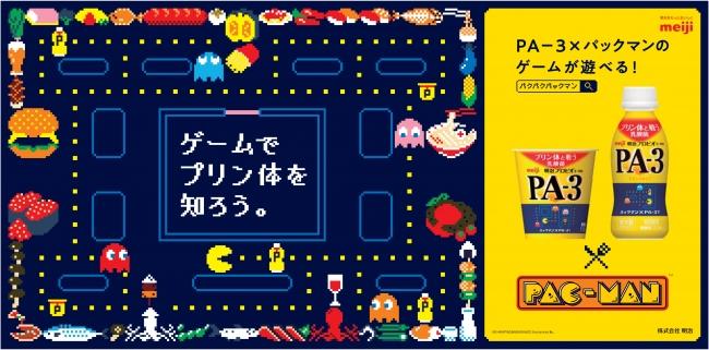 5月22日「パックマン」の誕生日に!「明治プロビオヨーグルトPA-3」×「パックマン」の特別ゲーム配信開始