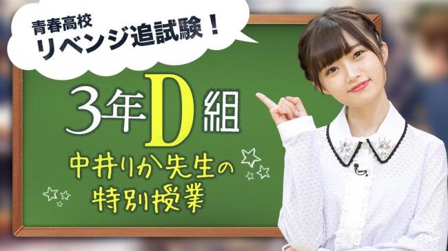 NGT48中井りかが特別授業、テレビ東京「青春高校3年C組」敗者復活戦開催決定!