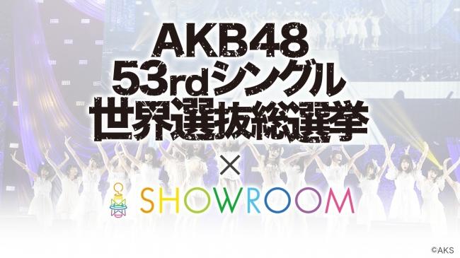 AKB48 53rdシングル 世界選抜総選挙SHOWROOMアピール配信イベントが今年も!立候補メンバーが魅力をアピール!
