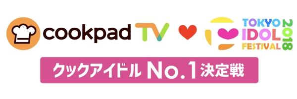 TIF2018出演アイドルによる「クックアイドルNo.1決定戦」二次予選は新井ひとみ、井上唯ら12名!料理動画・レシピも公開♪