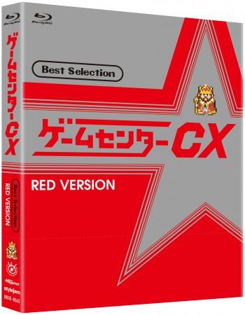 伝説の挑戦がBlu-rayで蘇る!『ゲームセンターCX ベストセレクション』赤盤・緑盤詳細決定!