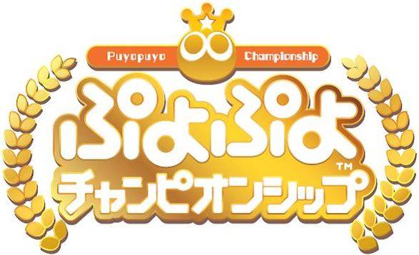 『ぷよぷよ』eスポーツプロ大会 「ぷよぷよチャンピオンシップ」2018年度6月大会観覧者募集を開始