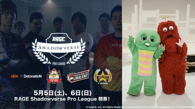 eスポーツ大会RAGE初のプロリーグ『RAGE Shadowverse Pro League』開幕!スペシャルサポーターにガチャピン&ムック!