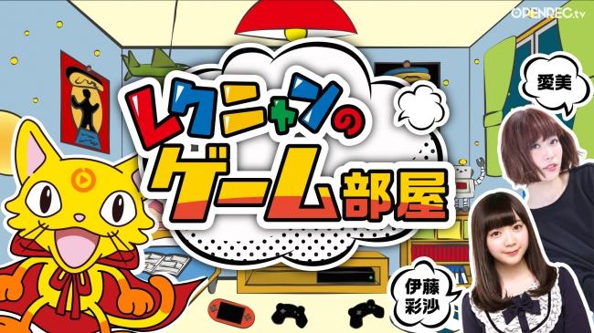 「OPENREC.tv」にて人気声優の愛美&伊藤彩沙がゲーム実況や企画に挑戦する番組「レクニャンのゲーム部屋」が放送決定!