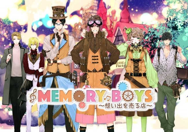 マイメロディ&男性俳優のみの新作ミュージカル「MEMORY BOYS~想い出を売る店~」が6月30日上演開始!