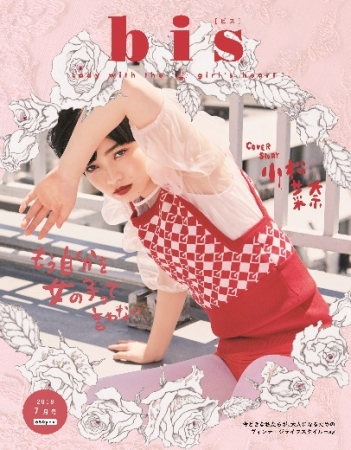 「bis」2018年7月号の表紙は小松菜奈 欅坂46・長濱ねる12P大特集ほか、NGT48荻野由佳・中井りかも登場