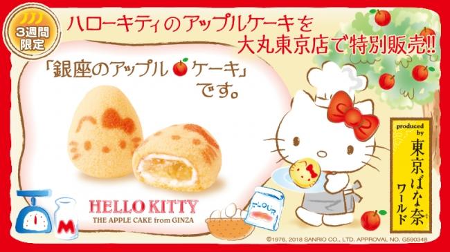 「東京ばな奈×HELLO KITTY」空港限定アップルケーキ『「銀座のアップルケーキ」です。』が、大丸東京店に期間限定で登場!