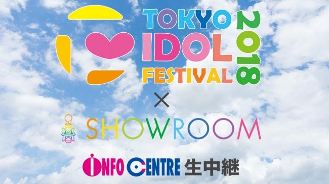 「スナックうめ子」やアームレスリング大会予選など『TIF2018〜INFO CENTRE〜』SHOWROOMにて3日間生中継決定!
