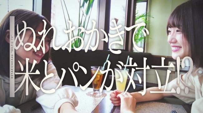 「欅坂46×けやき坂46」の欅坂46、7thシングル収録特典映像予告動画が公開中