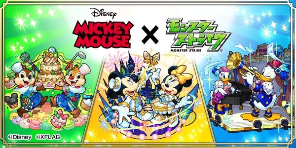 「ミッキーマウス」×「モンスト」が9月14日よりコラボ開催! コラボ限定キャラクターや豪華報酬GETの「ミッキービンゴ」も