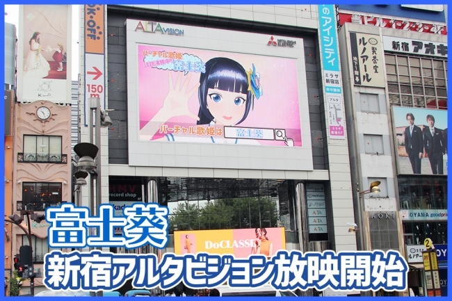 バーチャルタレント富士葵が6カ月間、新宿・アルタビジョンにて動画を放映!