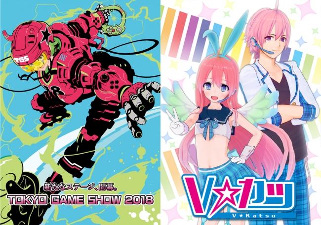 東京ゲームショウ2018に「Vカツ」ブース登場!スマホ版Vカツの試遊やオリジナルノベルティ配布も