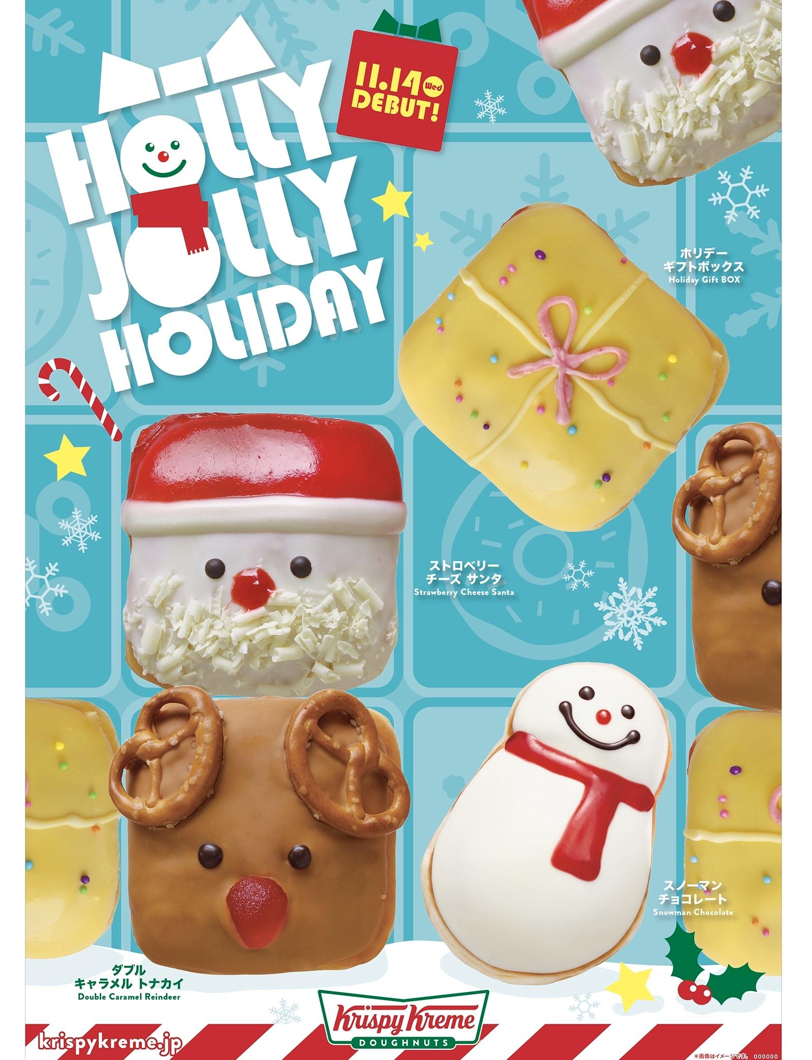 サンタとトナカイがカクカクになって新登場! KKDJ初ミルクティー味クリームも 『Holly Jolly Holiday』 11月14日より期間限定 発売