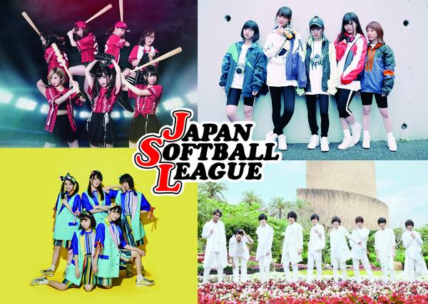 リリスク、ロジャポらが「アイドル×ソフトボール」!ライブ&始球式、観戦など「日本女子リーグ決勝トーナメント」でコラボ