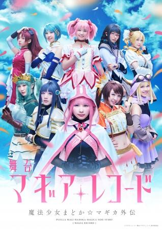 けやき坂46出演の舞台「マギアレコード 魔法少女まどか☆マギカ外伝」が待望のBlu-ray&DVD化決定!