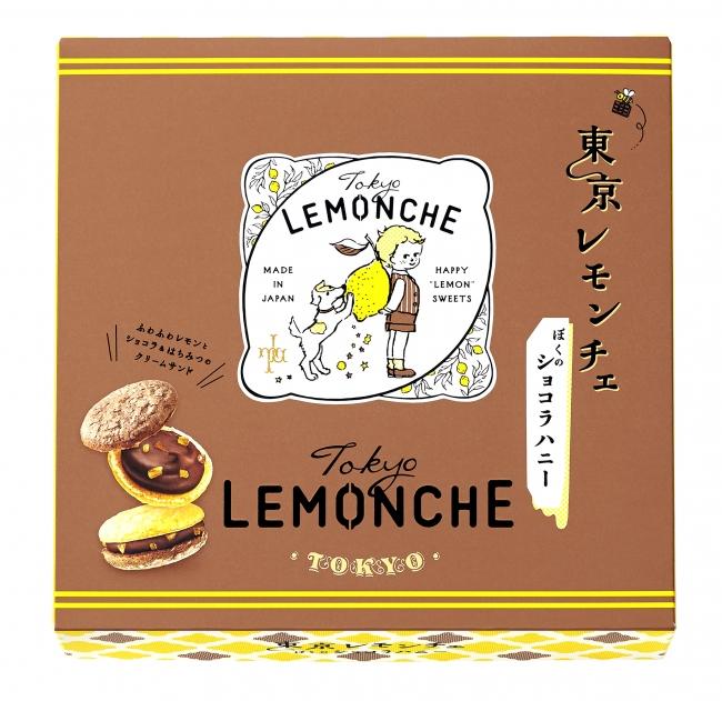 新しい味わいは、レモン × チョコレート × はちみつ!冬季限定の「東京レモンチェ~ぼくのショコラハニー」新発売