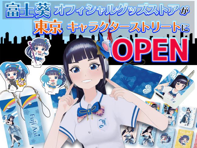 バーチャルタレント富士葵が東京駅一番街『東京キャラクターストリート』にてグッズショップを期間限定オープン