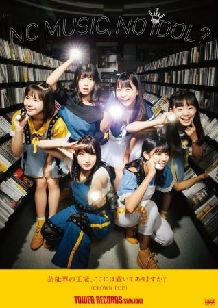"""タワレコアイドル企画「NO MUSIC, NO IDOL?」ポスターに""""CROWN POP""""が初登場!"""