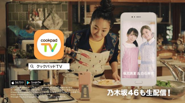 乃木坂46 白石麻衣、秋元真夏出演の「cookpadTV」TVCMが10月6日全国放映開始!全6回のクッキングLIVE配信も